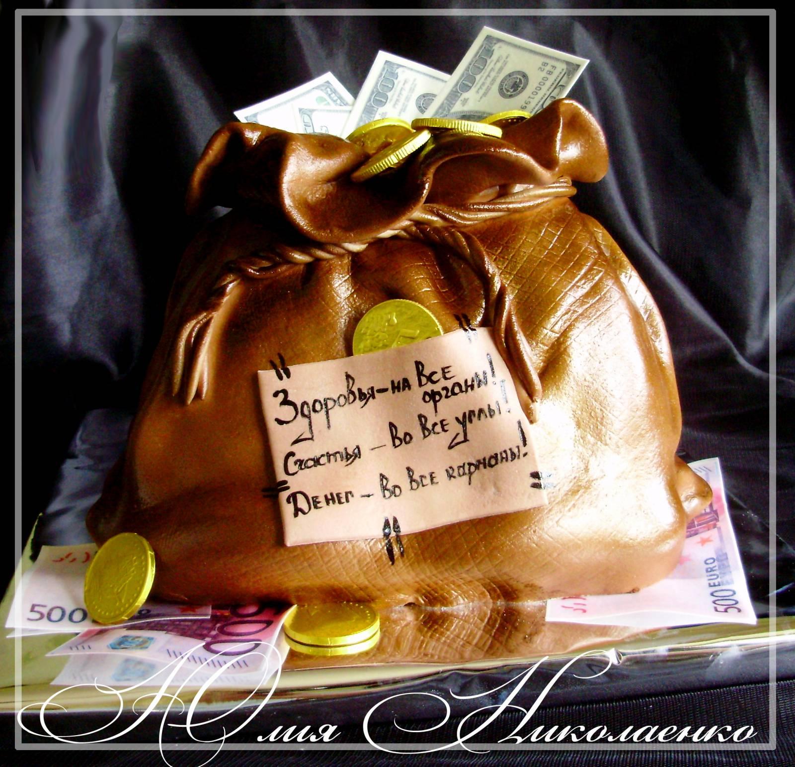 Торт мешок с деньгами мастер класс с пошаговым фото